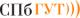 Логотип СПбГУТ
