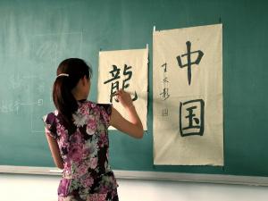 Китайская культура (с изучением китайского языка)