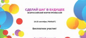 Старшеклассникам и студентам помогут выбрать профессию на Всероссийском форуме профессий