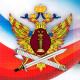 Логотип ВИ ФСИН