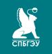 логотип СПбГЭУ