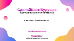 Как выбрать профессию представители компаний расскажут на Всероссийском форуме профессий #СделайШагвБудущее
