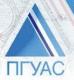 Логотип ПГУАС