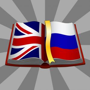 Русский язык и иностранный язык