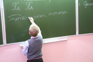 Педагогическое образование: Русский язык